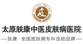 太原肤康中医皮肤病医院logo