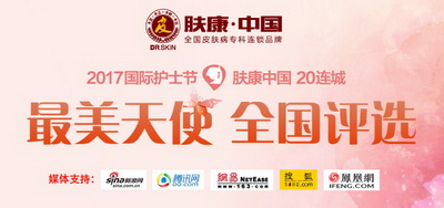 2017国际护士节肤康中国 20连城美丽护士评选大赛