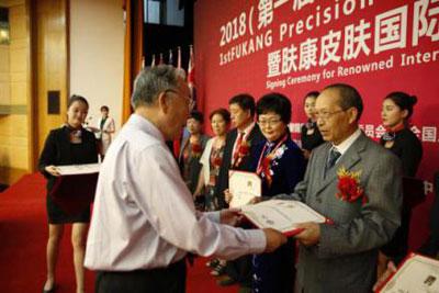 2018(第一届)肤康皮肤精准医疗学术报告会在北京人大会议中心举行